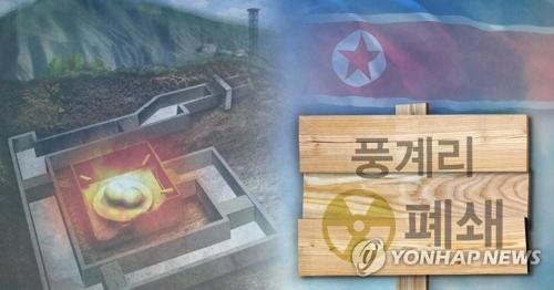 朝鲜废弃核试验场 无核化迈出第一步