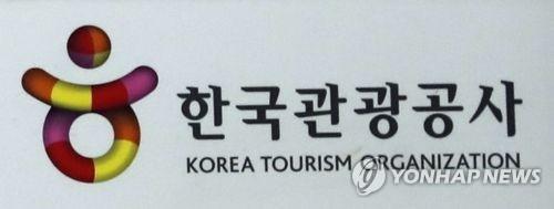 韩国观光公社携手腾讯共促韩中旅游交流