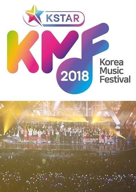 2018韩国音乐节海报(韩国经纪联合会提供)