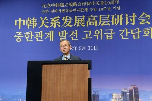 韩中关系发展高层研讨会在首尔举行