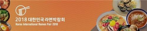 韩国方便面博览会宣传图(KBS传媒供图)