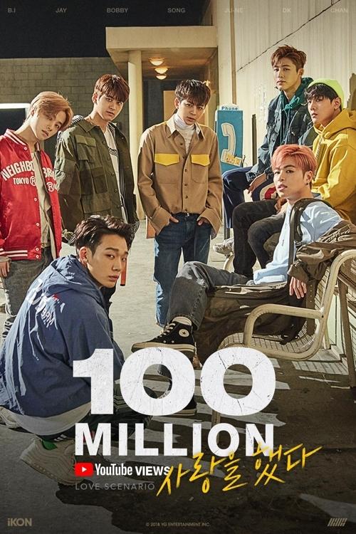 iKON《LOVE SCENARIO》MV优兔点击量成功破亿