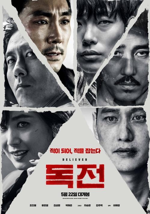 韩国票房:《毒战》连续13天领跑