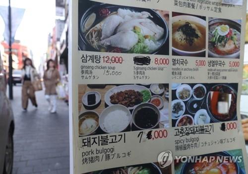 韩首都餐饮价格普涨 一碗冷面50多元