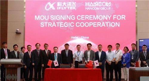 韩软件企业HANCOM携手科大讯飞研发AI技术