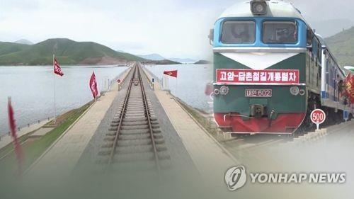 详讯:韩国加入铁路合作组织