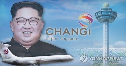 详讯:金正恩疑似租借中国领导人专机飞往新加坡