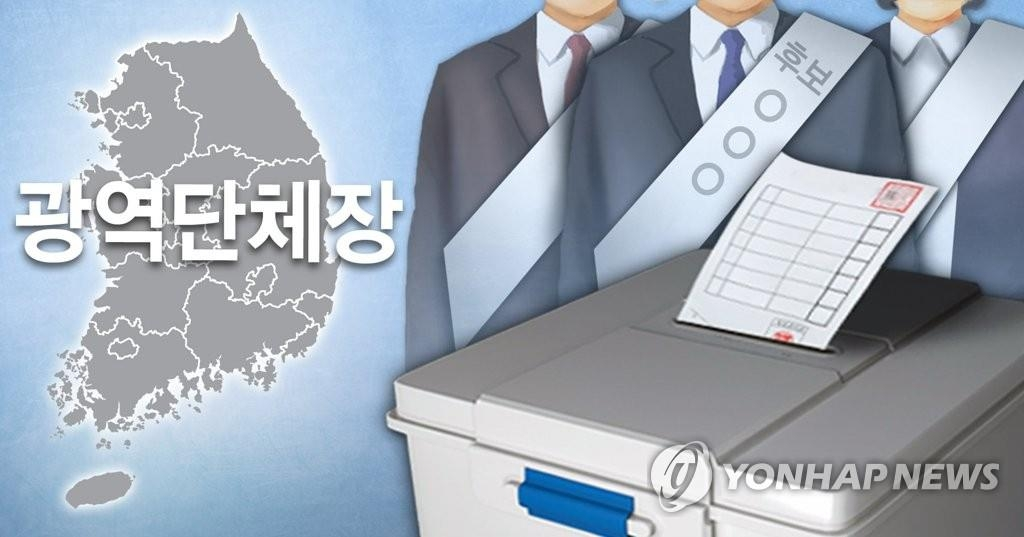 韩国第七届地方选举投票正式启动 - 2