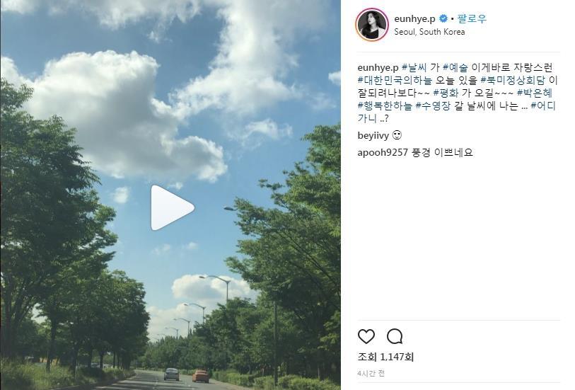 朴恩惠Instagram截图