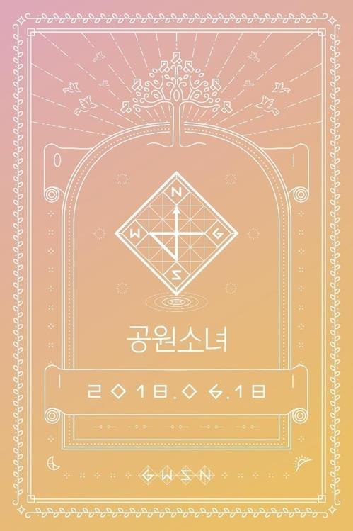 韩中日跨国女团公园少女9月出道 - 1