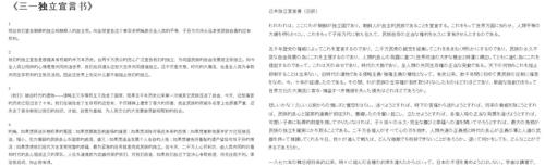 韩民团VANK发布《三一独立宣言书》中文译本