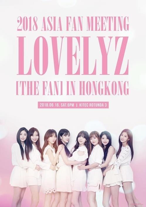 资料图片:Lovelyz香港粉丝会海报(经纪公司提供)