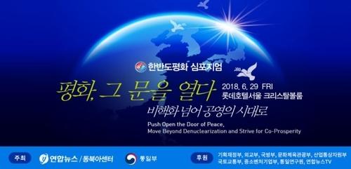 2018韩半岛和平研讨会海报