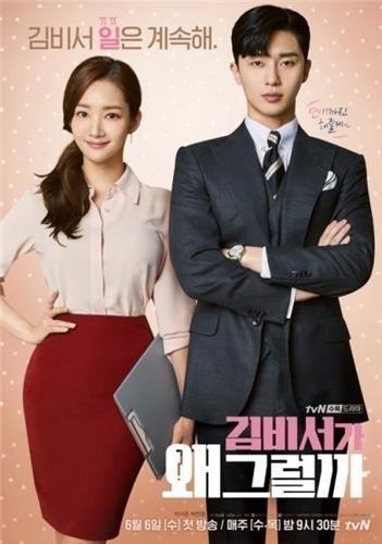 《金秘书为什么这样》海报(tvN提供)