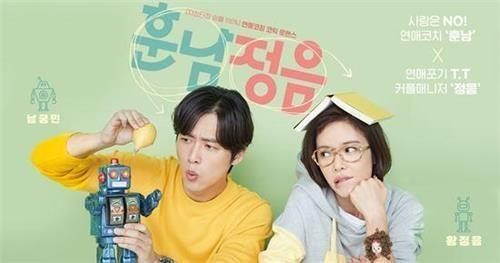 《训男正音》海报(SBS提供)