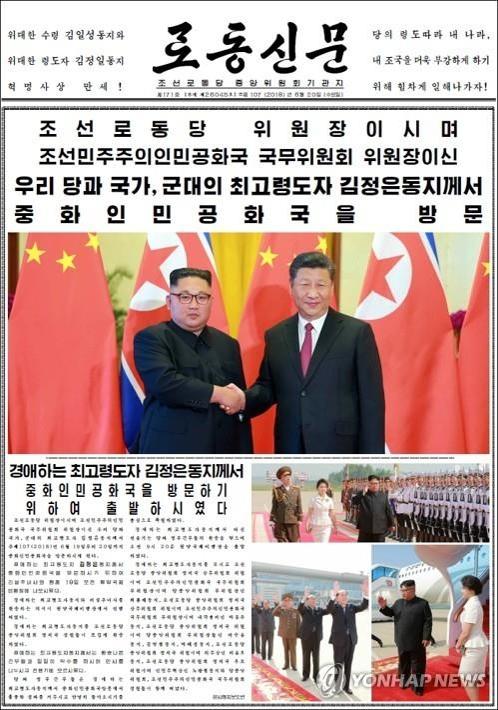 6月20日,朝鲜《劳动新闻》前四版报道了金正恩访华消息。图为《劳动新闻》头版。图片仅限韩国国内使用,严禁转载复制。(韩联社/《劳动新闻》)
