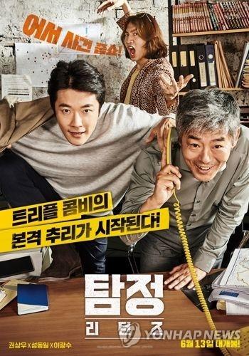 韩国票房:《侦探:回归》连续5天夺冠