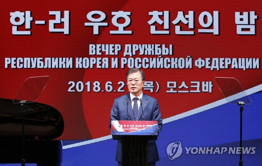 """当地时间6月21日下午,在莫斯科一家酒店举行的""""韩俄友好亲善之夜""""活动上,韩国总统文在寅正在致辞。(韩联社)"""