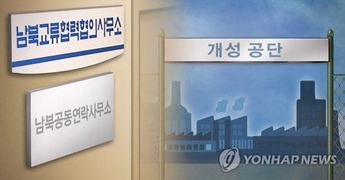 韩朝联络处修缮施工准备工作结束