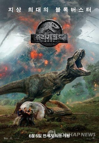 《侏罗纪世界2》海报(韩联社/国际影业公司韩国提供)