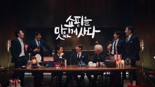 Super Junior广告视频(韩联社/乐天免税店提供)