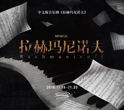 韩国原创音乐剧《拉赫玛尼诺夫》11月登陆上海