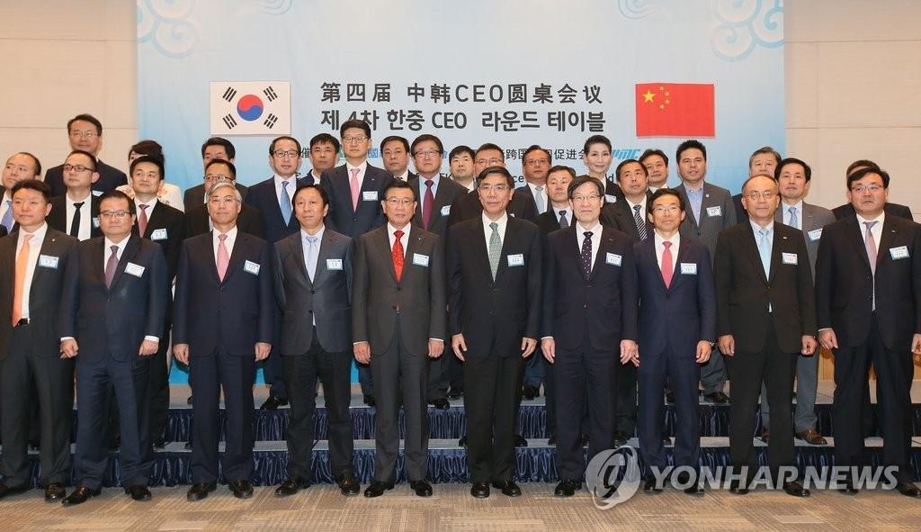 第6届韩中CEO圆桌会议今在济州举行
