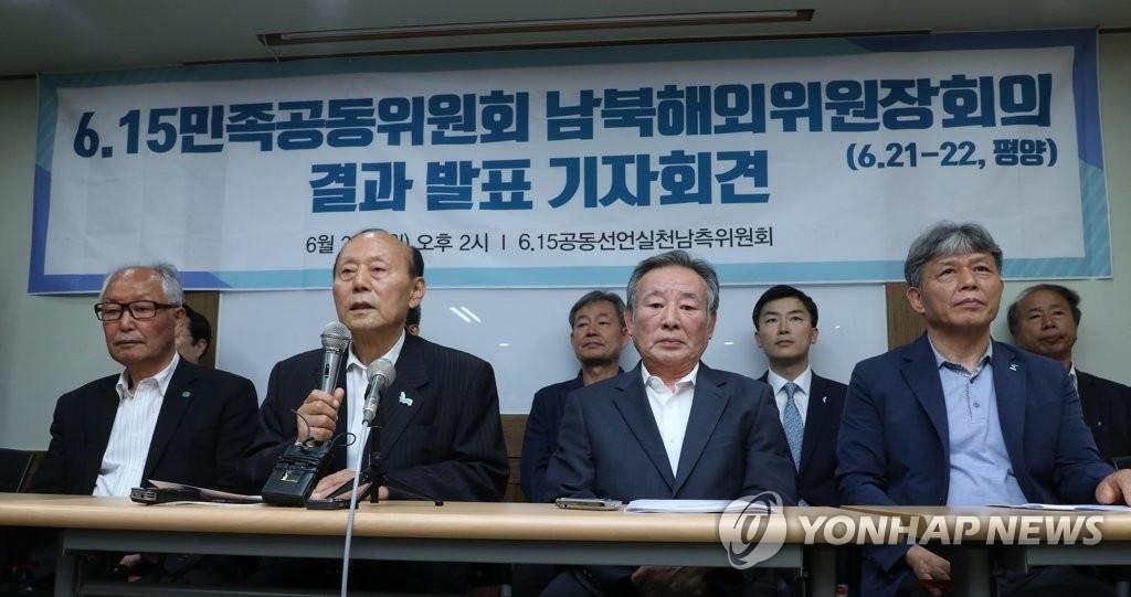 《6·15宣言》韩朝实践委将合办民族共同活动