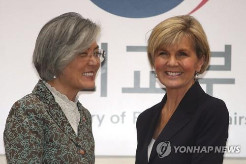 韩澳外长通电话交流半岛无核化方案