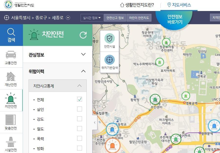 韩国为民提供生活安全信息 性暴力事件最受关注
