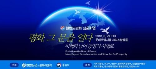 韩联社今举办2018韩半岛和平研讨会