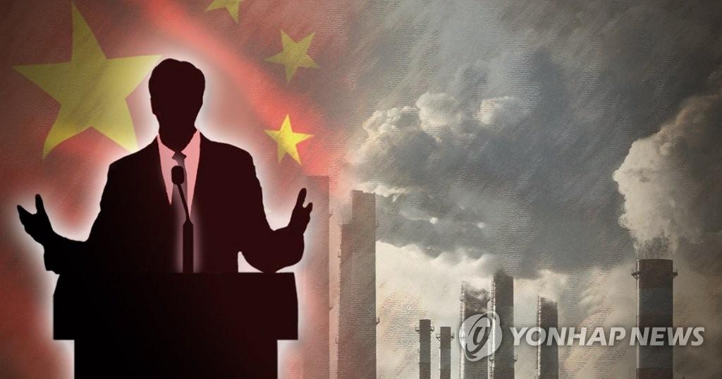 韩中气候变化联合委会议在济州举行