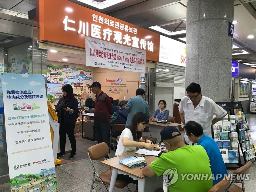 仁川港国际客运站推中国旅客体检服务