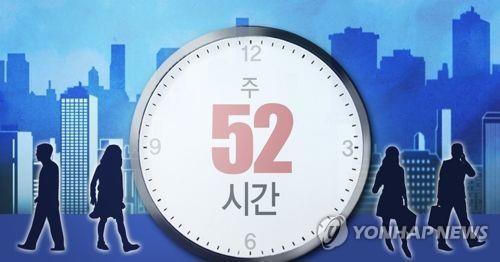 韩52小时周工时制今正式施行 - 1