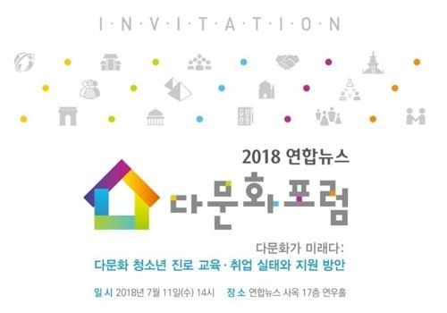 韩联社11日举行2018多元文化论坛