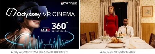 富川国际奇幻电影节将推国内最大VR影展