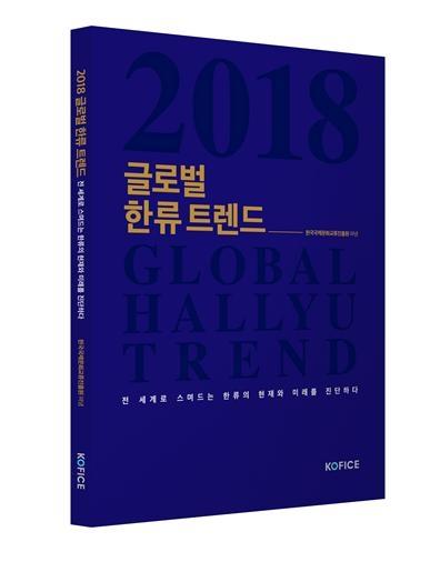 《2018全球韩流趋势》(韩联社/韩国国际文化交流振兴院提供)