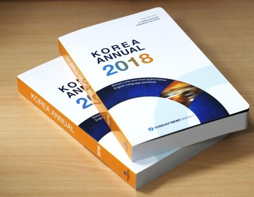 韩联社发行2018英文版《韩国年鉴》