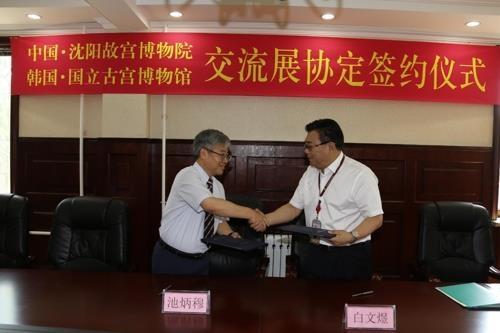 韩国古宫博物馆和沈阳故宫博物院签交流展协定