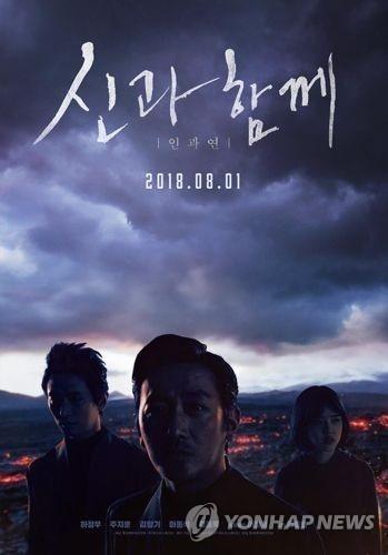 韩导演金容华:《与神同行2》更精彩