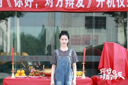 gugudan刘些宁在华接拍《你好,对方辩友》