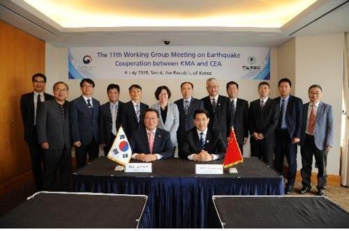 第11次韩中地震科学技术合作会议在韩举行