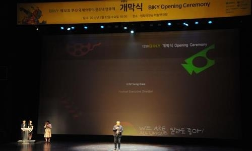 第13届釜山国际儿童青少年电影节本周开幕