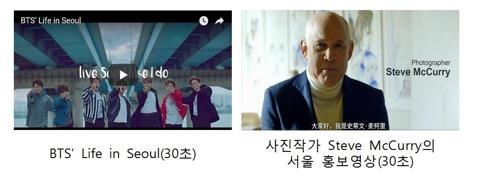 首尔市宣传视频截图