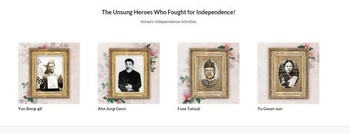 韩民团VANK开设英文网站介绍抗日独立运动家