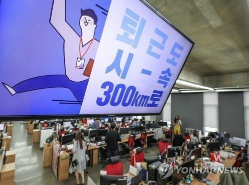 资料图片:7月2日,韩国电子商务平台WeMakePrice本部大楼,员工们6点准时下班。(韩联社)