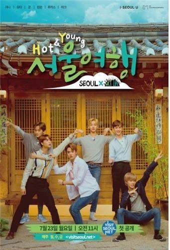 男团NCT首尔旅游宣传片即将上线