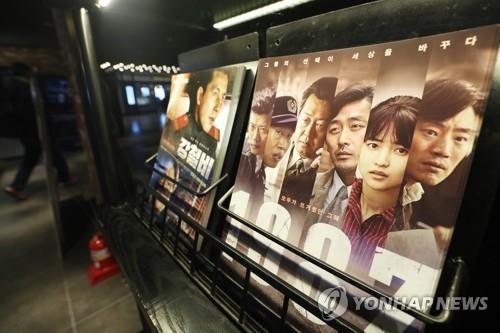 韩国上半年本土片观影人数增8%