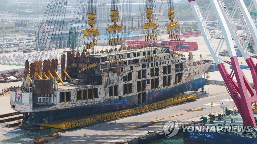 简讯:韩法院判国家对沉船事故应承担赔偿责任