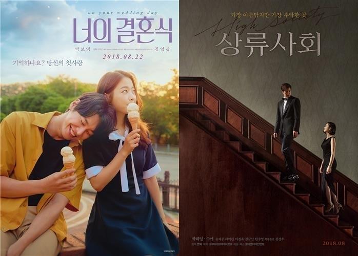 新片《你的婚礼》(左)和《上流社会》海报
